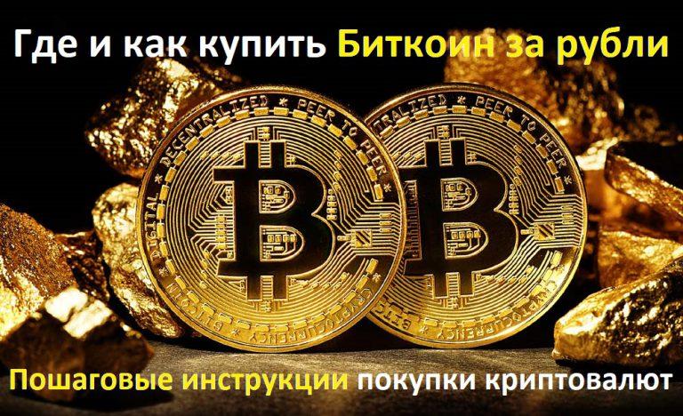 Как купить криптовалюту за рубли — Биткоин, Эфириум, Рипл