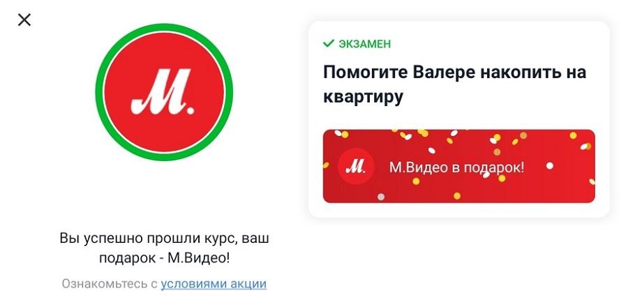 Подарочные акции за Экзамен Тинькофф Инвестиции