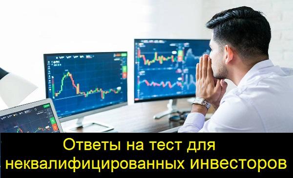 Ответы на тесты для неквалифицированных инвесторов